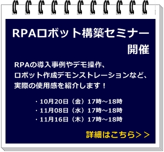 RPAロボット構築セミナーを開催